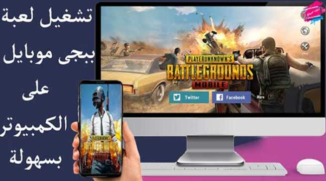 How To Make Playing PUBG Mobile On Pc